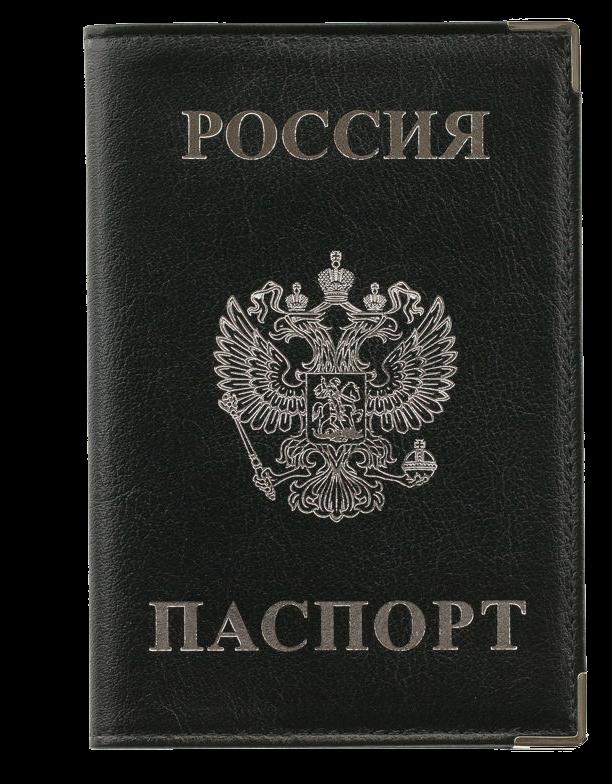 Герб на паспорт картинки